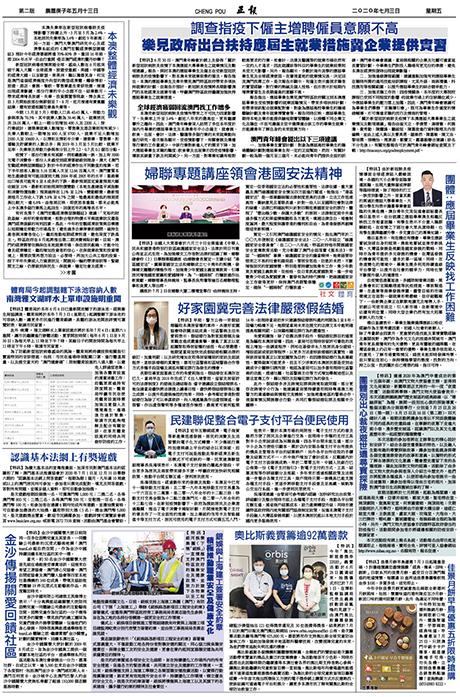 法 日刊 新聞紙
